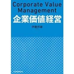 企業価値経営 [単行本]