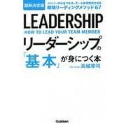 図解決定版 リーダーシップの「基本」が身につく本 [単行本]