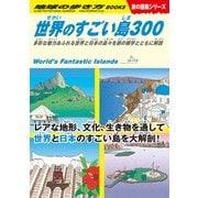 世界のすごい島300―多彩な魅力あふれる世界と日本の島々を旅の雑学とともに解説(地球の歩き方BOOKS―旅の図鑑シリーズ) [単行本]