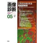 画像診断2021年5月号 Vol.41 No.6(画像診断) [全集叢書]