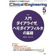 Clinical Engineering 2021年5月号 Vol.32No.5(クリニカルエンジニアリング) [全集叢書]