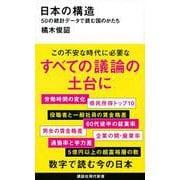 日本の構造―50の統計データで読む国のかたち(講談社現代新書) [新書]