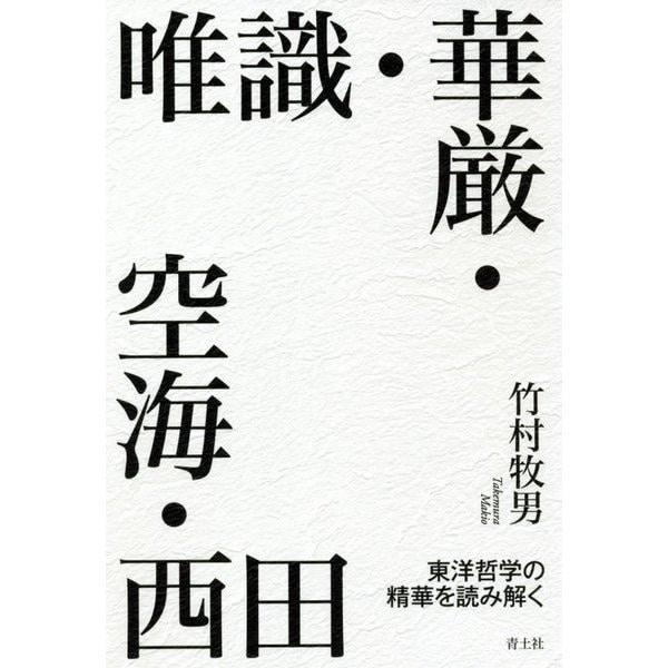唯識・華厳・空海・西田―東洋哲学の精華を読み解く [単行本]