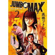 JUMBO MAX<2>(ビッグ コミックス) [コミック]
