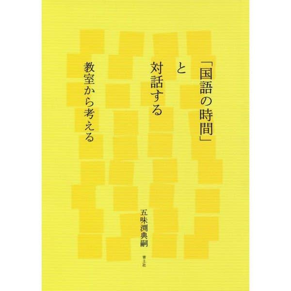 「国語の時間」と対話する―教室から考える [単行本]