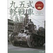 九五式軽戦車写真集―八号から特二式内火艇まで [単行本]