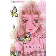 黒薔薇アリスD.C.al fine<1>(フラワーコミックス α) [コミック]