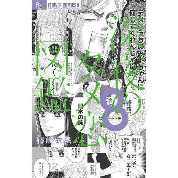 深夜のダメ恋図鑑<8>(フラワーコミックス α) [コミック]