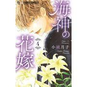 海神の花嫁<4>(フラワーコミックス α) [コミック]