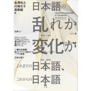 日本語の乱れか変化か―これまでの日本語、これからの日本語 [単行本]