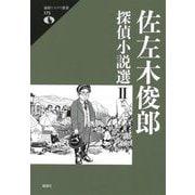 佐左木俊郎探偵小説選〈2〉(論創ミステリ叢書) [単行本]
