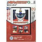 よろしくメカドックCOMPLETE DVD BOOK vol.2 [磁性媒体など]