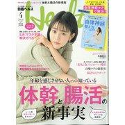 日経 Health (ヘルス) 2021年 04月号 [雑誌]