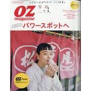 OZmagazine Petit 2021年 04月号 [雑誌]