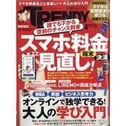 日経 TRENDY (トレンディ) 2021年 04月号 [雑誌]