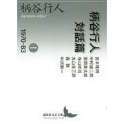 柄谷行人対話篇〈1〉1970-83(講談社文芸文庫) [文庫]