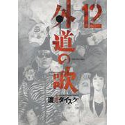 外道の歌 12<12巻>(YKコミックス) [コミック]