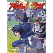 プラネット・ウィズ 6<6巻>(YKコミックス) [コミック]