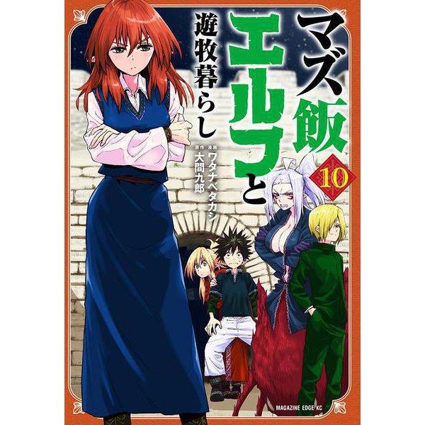 マズ飯エルフと遊牧暮らし(10)(マガジンエッジKC) [コミック]