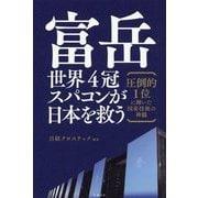 富岳 世界4冠スパコンが日本を救う―圧倒的1位に輝いた国産技術の神髄 [単行本]