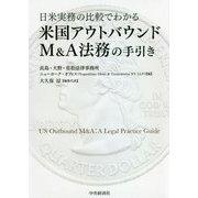 日米実務の比較でわかる 米国アウトバウンドM&A法務の手引き [単行本]