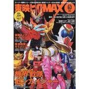 東映ヒーローMAX<Vol.63>(タツミムック) [ムックその他]