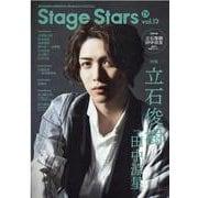 TVガイドStage Stars vol.13(TOKYO NEWS MOOK 905号) [ムックその他]