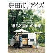 豊田市デイズ vol.3 (2021SPRING)-都会も自然もすぐ近く、いちばん自分らしく暮らせるまち。(TOKYO NEWS MOOK 906号) [ムックその他]