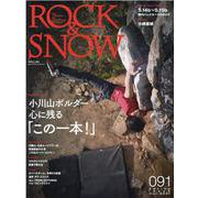 ROCK&SNOW number91 (spring iss(別冊山と溪谷) [ムックその他]