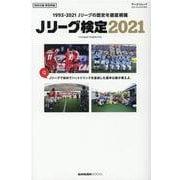 Jリーグ検定 2021-1993-2021Jリーグの歴史を徹底網羅(SAN-EI MOOK ELGOLAZO BOOKS) [ムックその他]