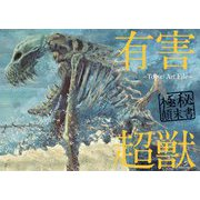 有害超獣 極秘顛末書―Toy(e) Art File [単行本]