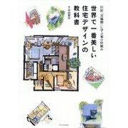 世界で一番美しい住宅デザインの教科書―巨匠『宮脇檀』に学ぶ家の仕組み [単行本]