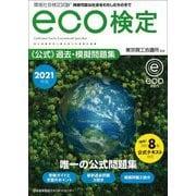 環境社会検定試験 eco検定公式過去・模擬問題集〈2021年版〉 [単行本]