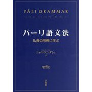 パーリ語文法―仏典の用例に学ぶ [事典辞典]
