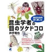 昆虫学者の目のツケドコロ―身近な虫を深く楽しむ [単行本]