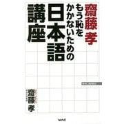 齋藤孝「もう恥をかかないための日本語講座」(WAC BUNKO) [新書]