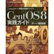 CentOS 8実践ガイド サーバ構築編 [単行本]