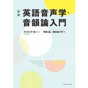 英語音声学・音韻論入門 新版 [単行本]