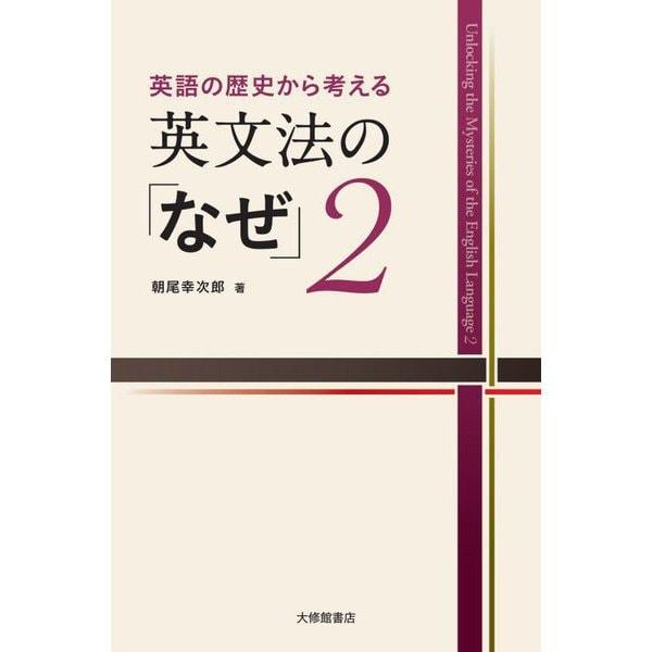 英語の歴史から考える英文法の「なぜ」〈2〉 [単行本]