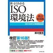新・よくわかるISO環境法[改訂第16版]-ISO14001と環境関連法規 [単行本]