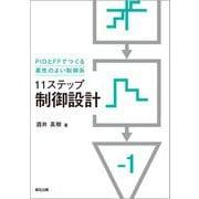 11ステップ制御設計―PIDとFFでつくる素性のよい制御系 [単行本]