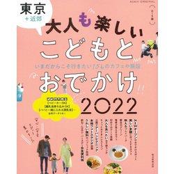 大人も楽しいこどもとおでかけ2022 東京+近郊(アサヒオリジナル) [ムックその他]
