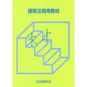 建築法規用教材 改訂第31版 [単行本]