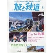 旅と鉄道 2021年 05月号 [雑誌]