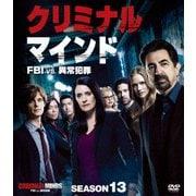 クリミナル・マインド/FBI vs. 異常犯罪 シーズン13 コンパクト BOX