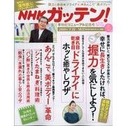 NHKガッテン 2021年 05月号 [雑誌]