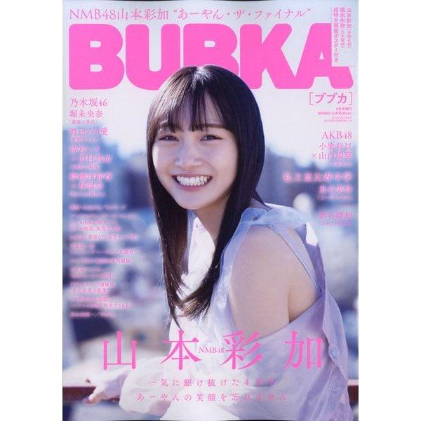 増刊BUBKA 2021年 04月号 [雑誌]