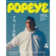 POPEYE (ポパイ) 2021年 04月号 [雑誌]