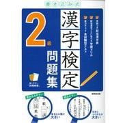 書き込み式 漢字検定2級問題集 [単行本]