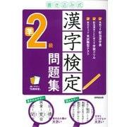 書き込み式 漢字検定準2級問題集 [単行本]